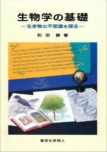 BasiscsBiologyCover